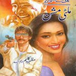 379-Multi Mission by Mazhar Kaleem MA