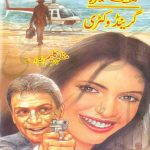 393-Grand victory by Mazhar Kaleem MA
