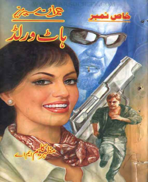 383-Hot-World Part 2 by Mazhar Kaleem
